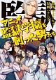 アニメ・監獄学園-プリズンスクール-を創った男たち