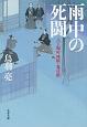 雨中の死闘 八丁堀吟味帳「鬼彦組」