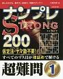 ナンプレSTRONG200 超難問 楽しみながら、集中力・記憶力・判断力アップ!!(1)