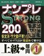 ナンプレSTRONG200 上級→難問 楽しみながら、集中力・記憶力・判断力アップ!!(1)