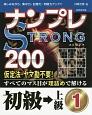 ナンプレSTRONG200 初級→上級 楽しみながら、集中力・記憶力・判断力アップ!!(1)