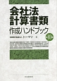 会社法計算書類 作成ハンドブック<第10版>