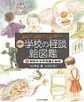 日本の学校の怪談絵図鑑 学校の七不思議と妖怪 みたい!しりたい!しらべたい!(3)