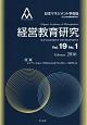 経営教育研究 19-1 2016February 特集:イノベーション・マネジメントとベンチャー・スピリット 日本マネジメント学会誌(旧・日本経営教育学会)