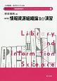 情報資源組織論及び演習<第2版>