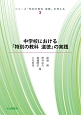中学校における「特別の教科 道徳」の実践 シリーズ「特別の教科 道徳」を考える3
