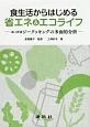 食生活からはじめる省エネ&エコライフ エコロジークッキングの多面的分析