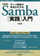 Samba[実践]入門<改訂新版> サーバ構築の実例がわかる