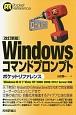 Windows コマンドプロンプト ポケットリファレンス<改訂新版>