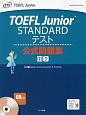 TOEFL Junior STANDARDテスト 公式問題集 CD付
