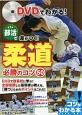 DVDでわかる!部活で差がつく!柔道必勝のコツ50 DVDで強豪校に学ぶ!全国優勝した指導者が教える、