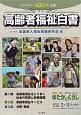 月刊 ゆたかなくらし 2016.2・3合併号 400号記念 高齢者福祉白書 わが国唯一の高齢者福祉・介護総合誌(404)