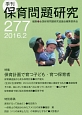 季刊 保育問題研究 2016.2 特集:保育計画で育つ子ども・育つ保育者 (277)