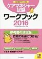 ケアマネジャー試験 ワークブック 2016