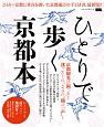 ひとりで歩く京都本 ひとり×京都に重点を置いた京都遊びの手引き書