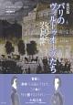 パリのヴィルトゥオーゾたち<改訂版> ショパンとリストの時代