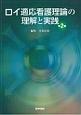 ロイ適応看護理論の理解と実践<第2版>