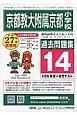 京都教大附属京都小学校 過去問題集14 平成27年