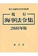 現行海事法令集 2016
