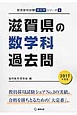 滋賀県の数学科 過去問 2017