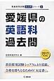 愛媛県の英語科 過去問 2017