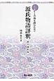 しっかりと古典を読むための源氏物語評釈<拡大復刻版>