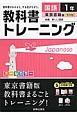 教科書トレーニング 新編・新しい国語 国語 1年<東京書籍版・改訂> 平成28年 教科書がわかると、やる気がちがう。