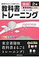 教科書トレーニング 新編・新しい国語 国語 2年<東京書籍版・改訂> 平成28年 教科書がわかると、やる気がちがう。