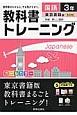 教科書トレーニング 新編・新しい国語 国語 3年<東京書籍版・改訂> 平成28年 教科書がわかると、やる気がちがう。