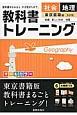 教科書トレーニング 新編・新しい社会 地理<東京書籍版・改訂> 平成28年 教科書がわかると、やる気がちがう。