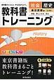 教科書トレーニング 新編・新しい社会 歴史<東京書籍版・改訂> 平成28年 教科書がわかると、やる気がちがう。