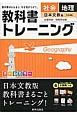教科書トレーニング 社会 地理<日本文教版> 教科書がわかると、やる気がちがう。