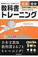 教科書トレーニング 社会 歴史<日本文教版・改訂> 平成28年 教科書がわかると、やる気がちがう。