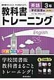 教科書トレーニング 英語 3年<学校図書版> 教科書がわかると、やる気がちがう。
