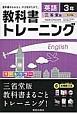 教科書トレーニング 英語 3年<三省堂版> 教科書がわかると、やる気がちがう。