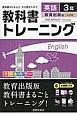 教科書トレーニング 英語 3年<教育出版版> 教科書がわかると、やる気がちがう。