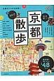 歩く地図 京都散歩 2017