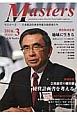 Masters 2016.3 34-3 特集:経営計画書を考える 日本経済の未来を創る経営者たち(414)