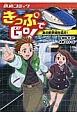 鉄道コミック きっぷでGo! あの新幹線を追え!