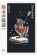 栃木の民話 (1)
