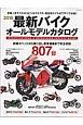 最新・バイク オールモデルカタログ 2016