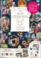Disney SPECIAL STICKER BOOK -CRYSTAL SEASON-