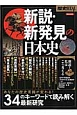 歴史REAL 新説・新発見の日本史 最新研究で解き明かす歴史の真実