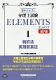 弁理士試験ELEMENTS<第7版> 特許法/実用新案法 基本テキスト(1)