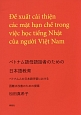 ベトナム語母語話者のための日本語教育 ベトナム人の日本語学習における困難点改善のための提