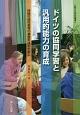 ドイツの協同学習と汎用的能力の育成 持続可能性教育の基盤形成のために