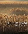 北上川河口物語 未来へのメッセージ