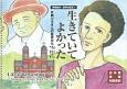 生きていてよかった 学習絵本・長崎の証言6 片岡ツヨさんの証言から
