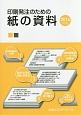 印刷発注のための紙の資料 2016