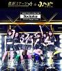 Rockstar/フワフワSugar Love(原駅ステージA盤)(DVD付)